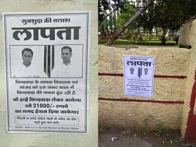 छिंदवाड़ा : पूर्व सीएम और सांसद नकुलनाथ के लापता होने के लगे पोस्टर