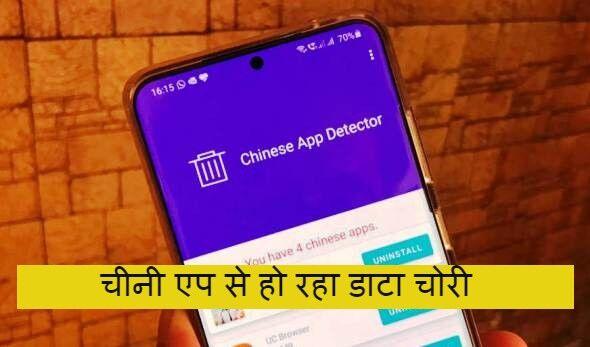 चीन के इन 52 एप से डाटा चोरी का खतरा, इंदौर डीआईजी ने हटाने के दिए आदेश