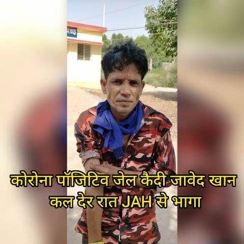 कोरोना संक्रमित मिला चोर जावेद खान, पुलिस गिरफ्त से फरार