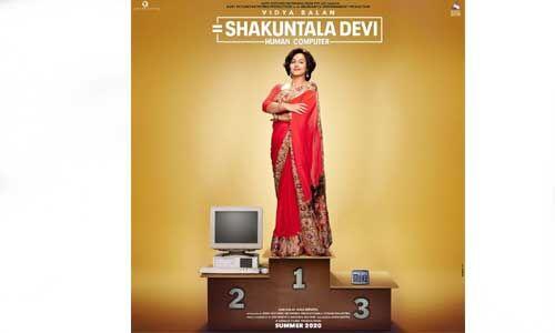 फिल्म शकुंतला देवी का सामने आया मोशन पोस्टर, इस दिन रिलीज होगा ट्रेलर