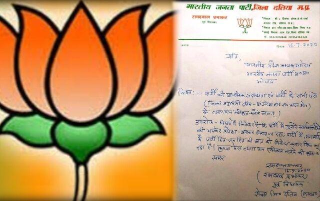 भाजपा के पूर्व विधायक ने पेश किया  इस्तीफा
