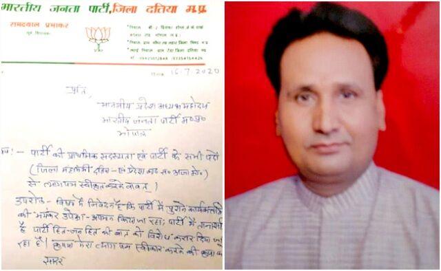 भाजपा के पूर्व विधायक ने दिया इस्तीफा
