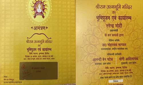 राम मंदिर भूमि पूजन का निमंत्रण कार्ड, पढ़े