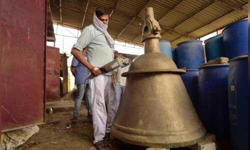 उप्र : हिंदू-मुस्लिम कारीगरों ने राम मंदिर के लिए तैयार किया 2.1 टन का घंटा