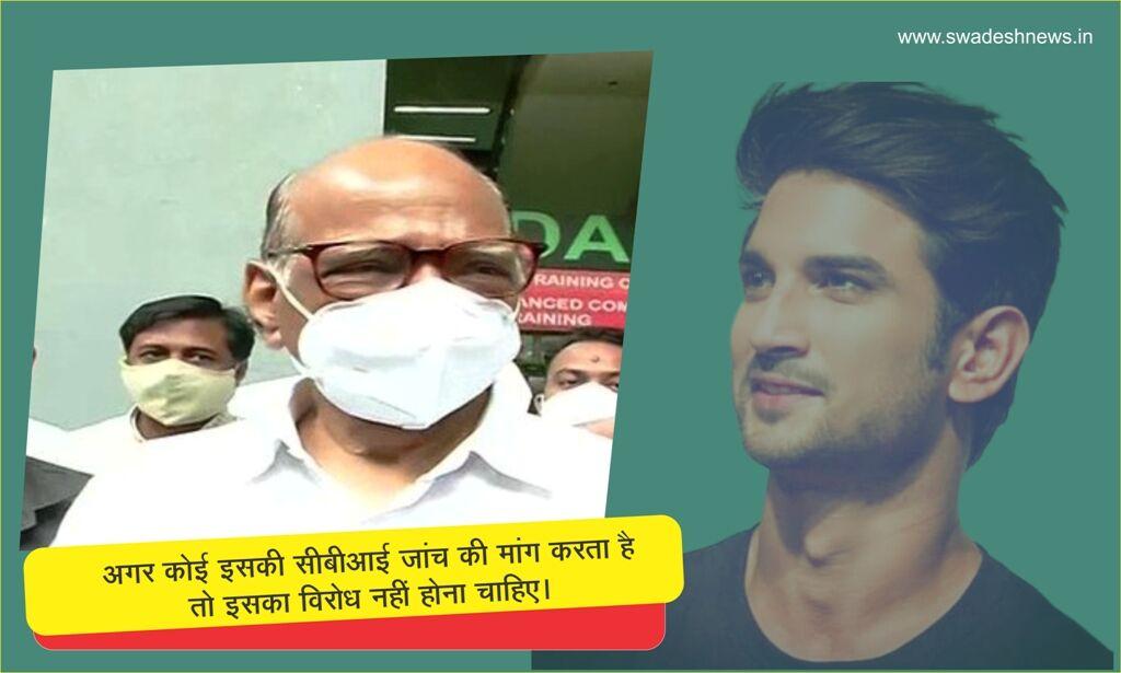 सुशांत सिंह मामला :  सीबीआई से जांच का विरोध नहीं, मुंबई पुलिस हर स्तर पर सक्षम - शरद पवार