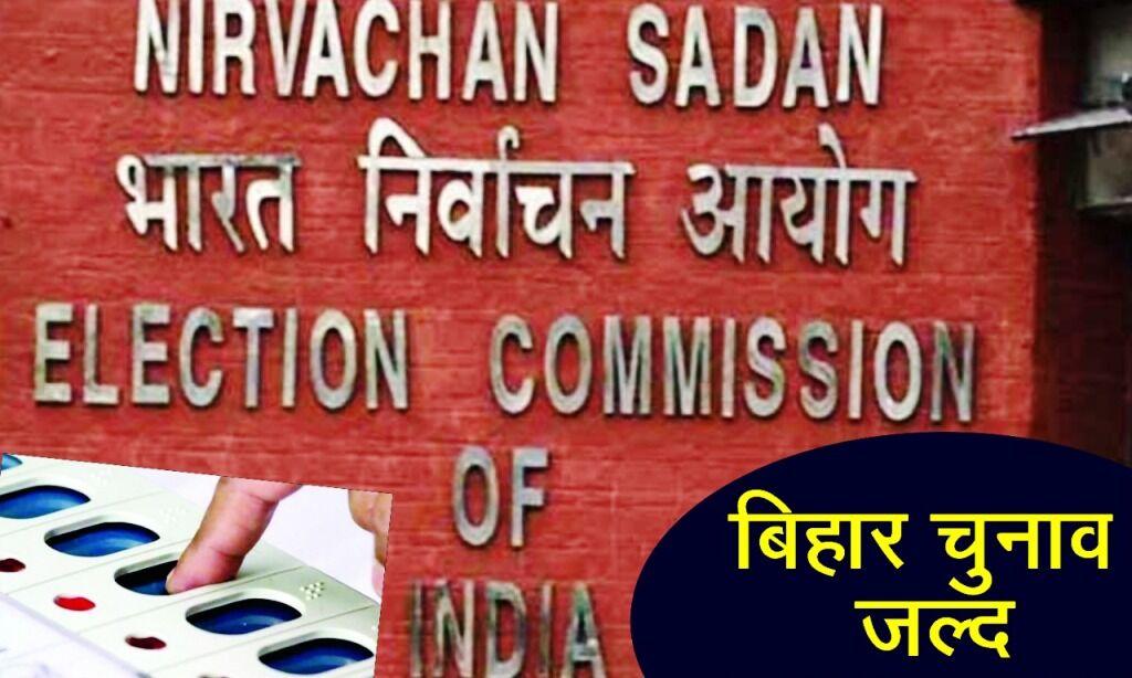 बिहार में तय समय पर ही होंगे विधानसभा चुनाव, चुनाव आयोग ने जारी की गाइडलाइंस