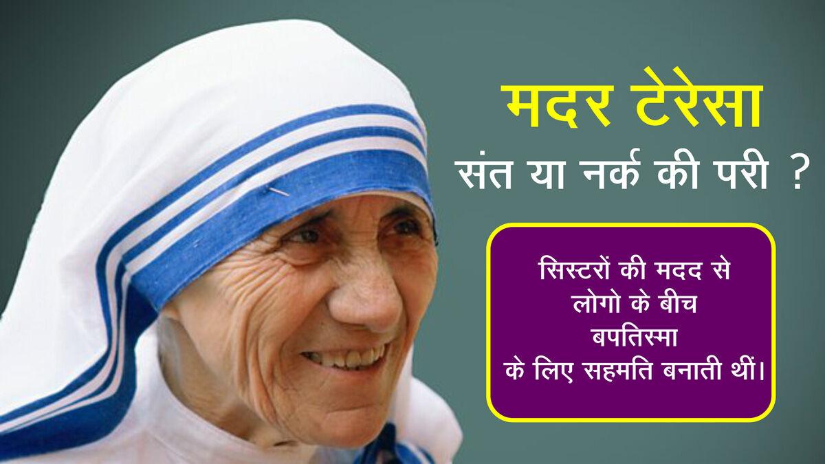 मदर टेरेसा: संत या नर्क की परी ?