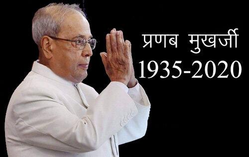 पूर्व राष्ट्रपति प्रणब मुखर्जी के निधन पर राष्ट्रपति और प्रधानमंत्री सहित इन नेताओं ने जताया शोक