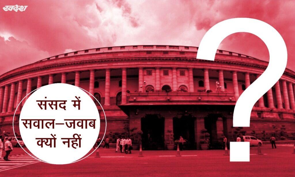 संसद में सवाल-जवाब क्यों नहीं ?