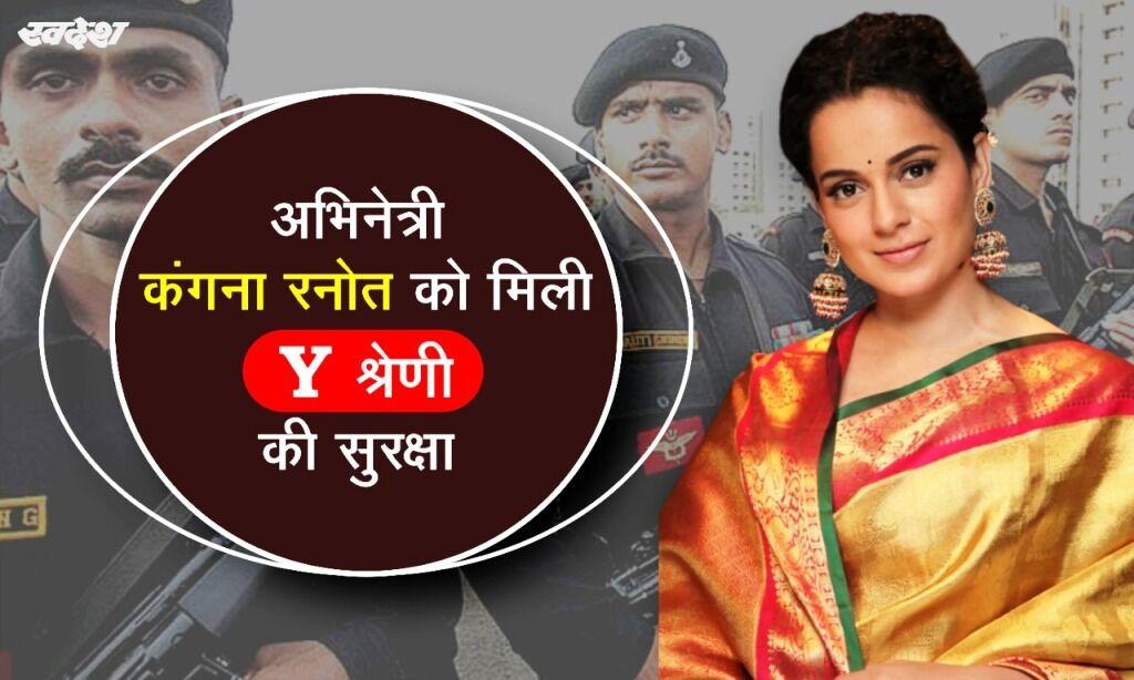 केंद्र सरकार ने अभिनेत्री कंगना रनौत को दी वाय श्रेणी की सुरक्षा