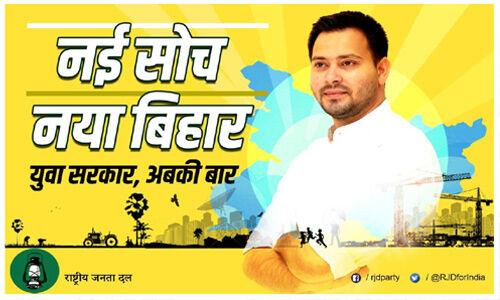आरजेडी के पोस्टर से लालू हुए गायब, सीएम पर निशाना - ना आई बहार ना बदला बिहार, फिर काहे का नीतीश कुमार