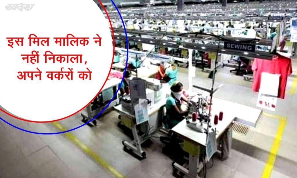 इस कंपनी ने लॉकडाउन में नहीं निकाला कोई कर्मचारी, खाने-पीने में खर्च किये 30 करोड़ रुपये