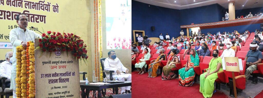 अन्न पर हर व्यक्ति का अधिकार, सभी को मिलेगा राशन: मुख्यमंत्री शिवराज सिंह