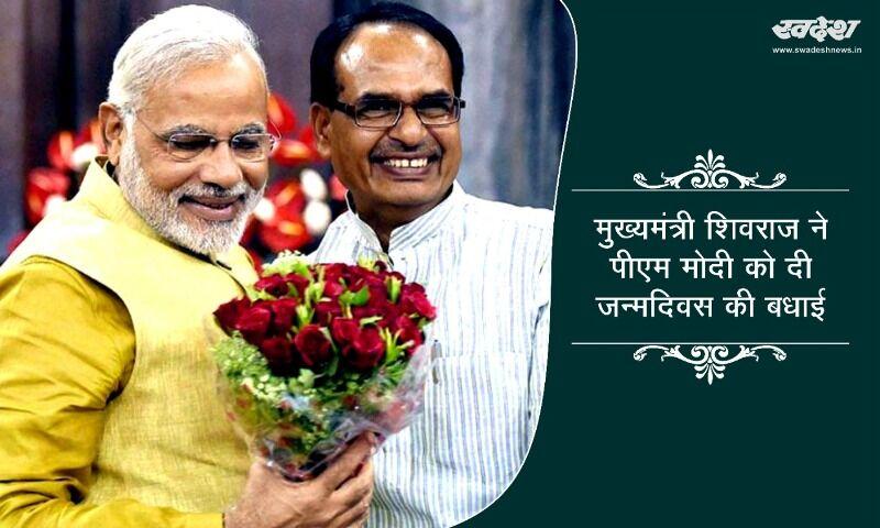 प्रधानमंत्री मोदी को सीएम शिवराज सहित कई नेताओं ने दी जन्मदिन की शुभकामनाएं