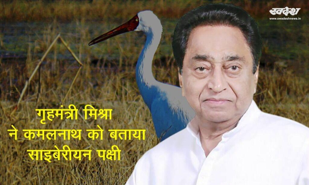 गृहमंत्री मिश्रा ने कमलनाथ को बताया साइबेरियन पक्षी, विवेक तन्खा को भी घेरा