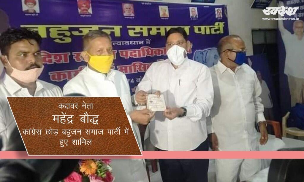 पूर्व मंत्री और कांग्रेस के कद्दावर नेता महेंद्र बौद्ध बसपा में शामिल