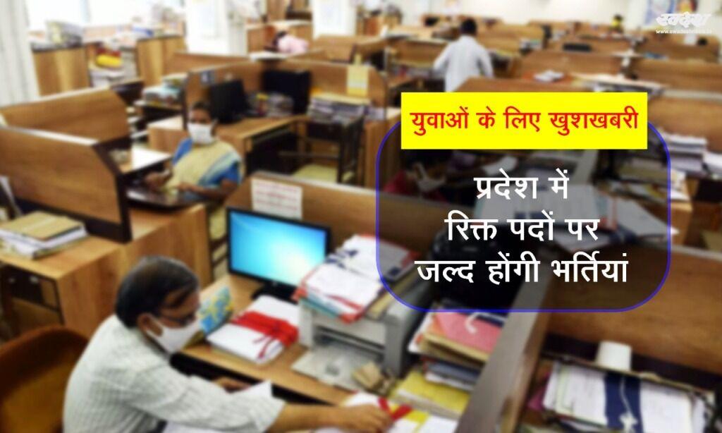 युवाओं के लिए खुशखबरी : प्रदेश में रिक्त पदों पर जल्द होंगी भर्तियां