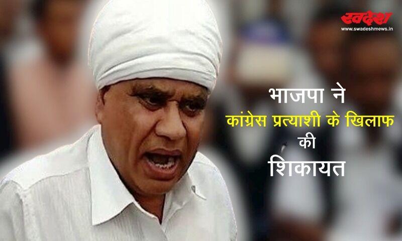 भाजपा ने भांडेर प्रत्याशी बरैया के खिलाफ चुनाव आयोग में की शिकायत