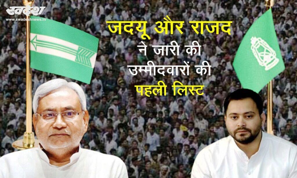 जदयू और राजद ने जारी की उम्मीदवारों की पहली लिस्ट, जानिए किसे कहां से मिला टिकट