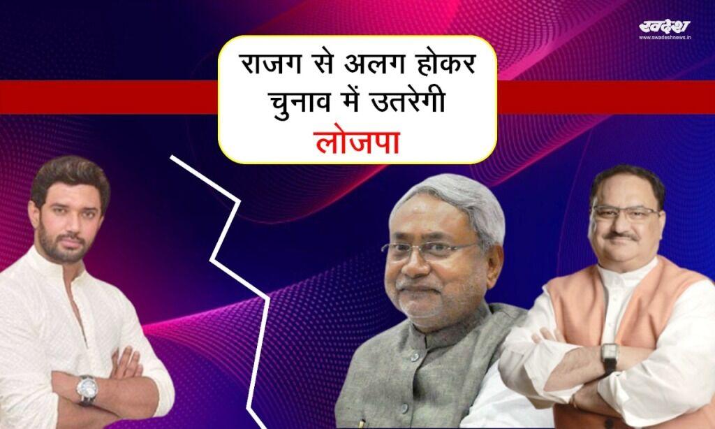 राजग के साथ चुनाव ना लड़ने पर लोजपा को भाजपा की दो टूक, नहीं कर पाएंगे पीएम की फोटो का इस्तेमाल