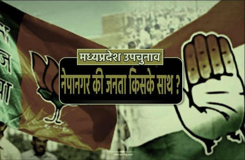 नेपानगर से तय होता है मप्र में किसकी सरकार बनेगी