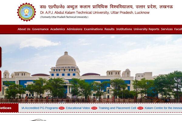 डॉ. एपीजे अब्दुल कलाम प्राविधिक विश्वविद्यालय ने जारी किए यूपीएसईई के नतीजे, बीटेक में संयम टॉपर