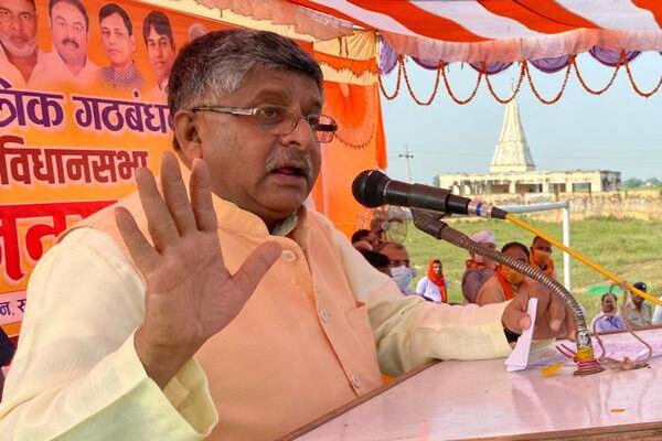 नौवीं फेल नेता से बदलाव व विकास की उम्मीद नहीं : रविशंकर प्रसाद