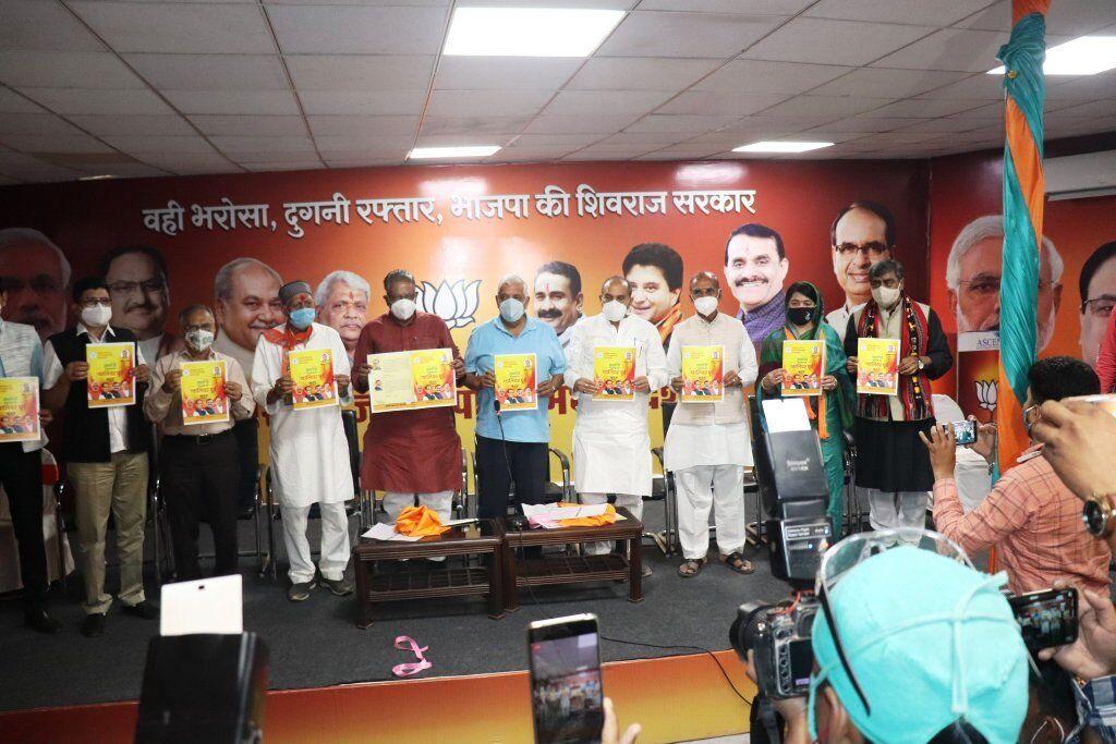 28 सीटों पर भाजपा का संकल्प पत्र जारी