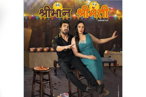 भोजपुरी क्वीन ने बर्थडे पर रिलीज किया श्रीमान श्रीमती का दूसरा पोस्टर