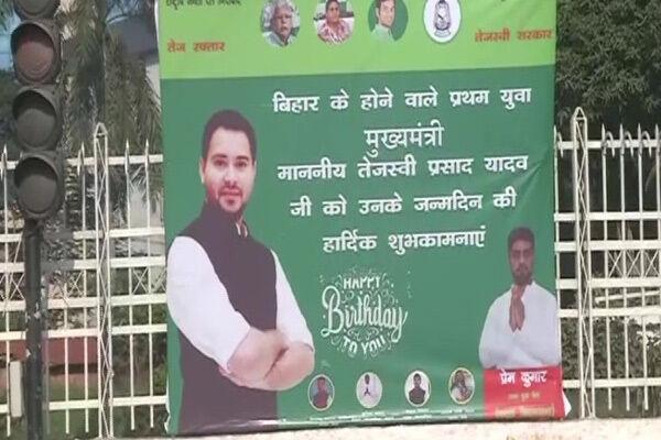 रिजल्ट से पहले ही तेजस्वी यादव को बताया मुख्यमंत्री, बिहार में राजद कार्यकर्ताओं ने लगाए पोस्टर्स