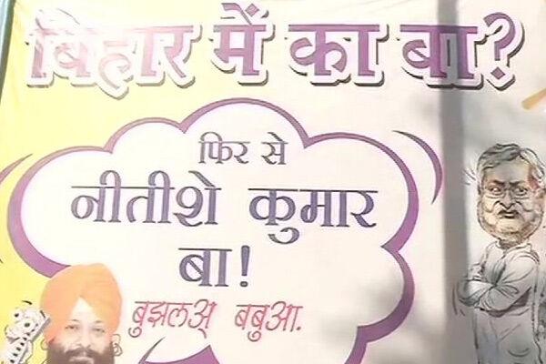 बिहार में एनडीए की जीत के बाद ऐसे पोस्टरों से पटा पटना