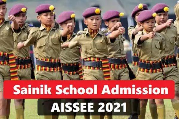 एनटीए ने ऑल इंडिया सैनिक स्कूल्स एंट्रेंस एग्जाम के लिए आवेदन की अंतिम तिथि बढ़ाई