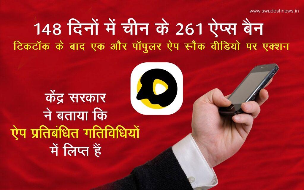 देश की एकता, अखंडता, सुरक्षा के लिए खतरा 43 मोबाइल ऐप पर लगा बैन