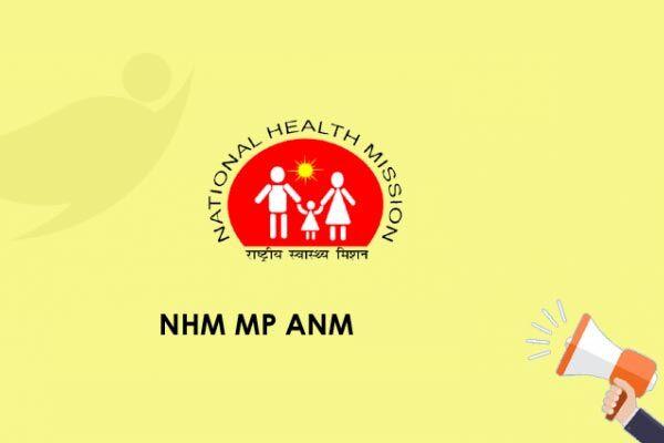 मध्यप्रदेश एनएचएम परीक्षा के एडमिट कार्ड जारी
