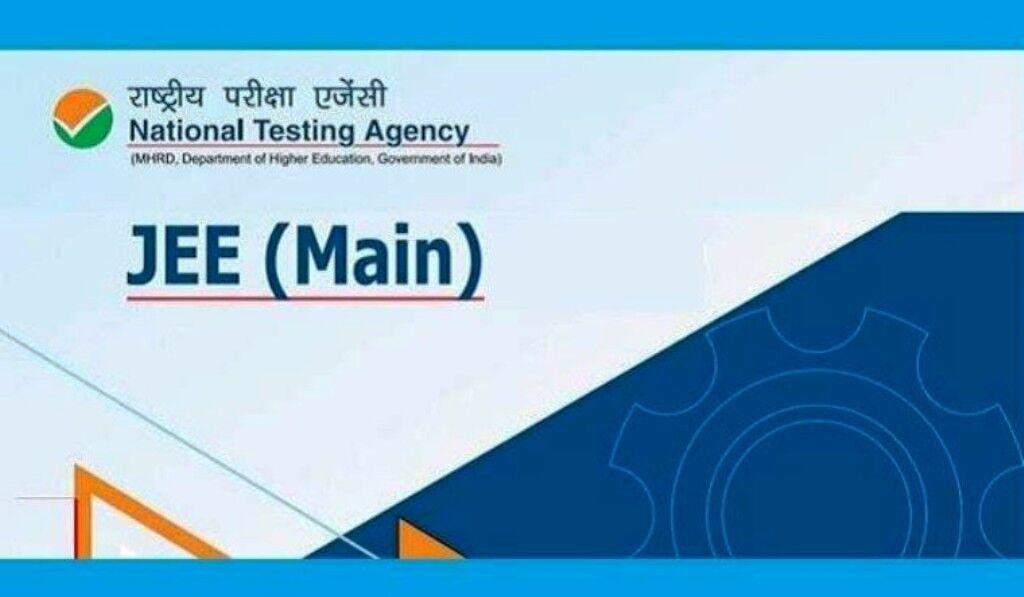 जेईई मेन 2021 के लिए आवेदन शुरू, चार सत्र में होगी परीक्षा