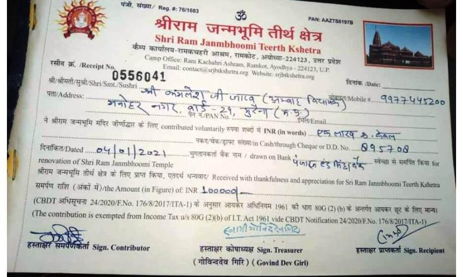 भाजपा विधायक कमलेश जाटव ने माँ के ब्रह्मभोज की राशि अयोध्या राममंदिर निर्माण के लिए दान दी
