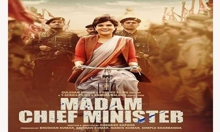 ऋचा चड्डा की फिल्म मैडम प्राइम मिनिस्टर का पोस्टर रिलीज