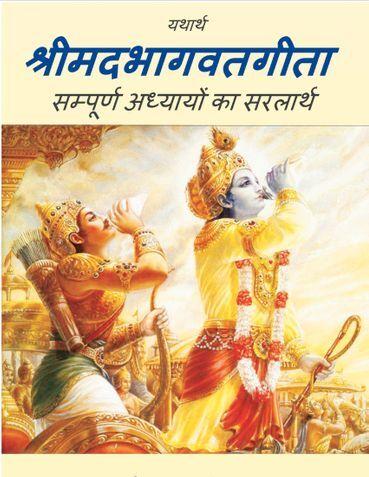 भगवद्गीता : भगवान का गीत