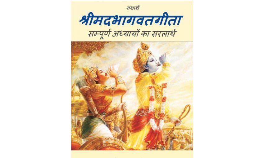 सर्वशास्त्रमयी गीता सर्वदेवमयो हरि: