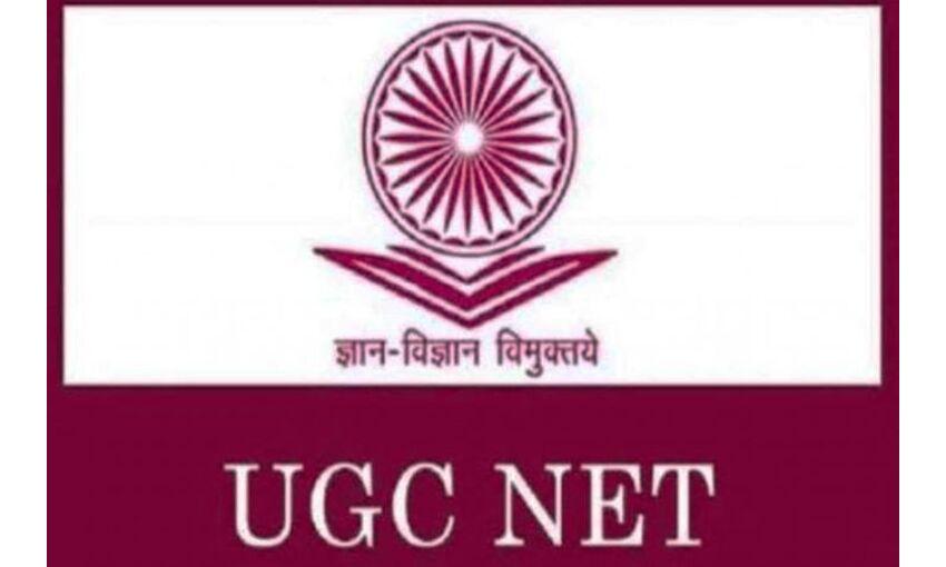 यूजीसी नेट की परीक्षा मई में होगी आयोजित, 2 मार्च तक होंगे आवेदन