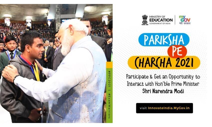प्रधानमंत्री 7 अप्रैल को करेंगे परीक्षा पे चर्चा कार्यक्रम को संबोधित