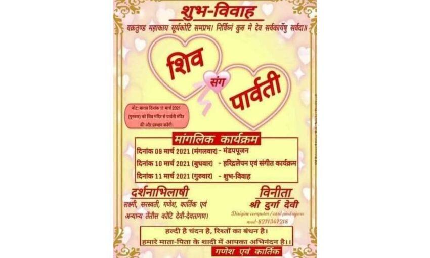 शिव पार्वती के विवाह का कार्ड वायरल, क्षेत्र में चर्चा का विषय