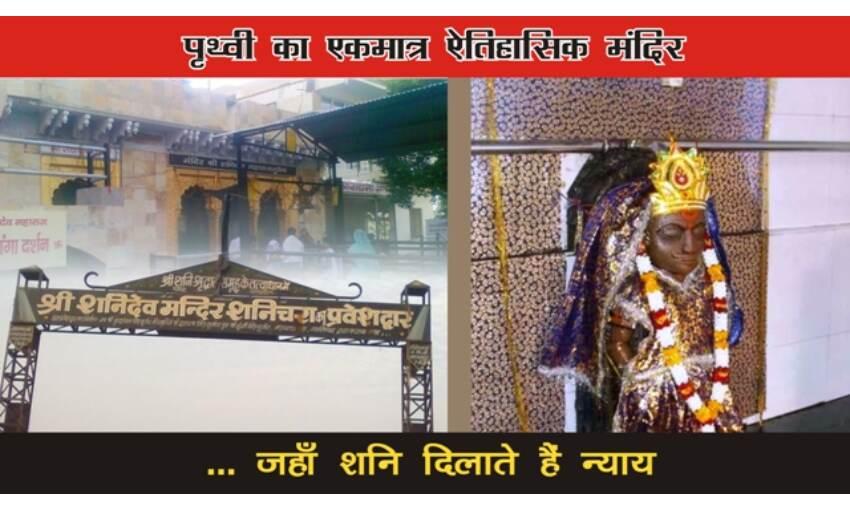 मुरैना के त्रेतायुगीन शनि मंदिर में शुरू हुआ मेला, लंकादहन से जुड़ा है इतिहास