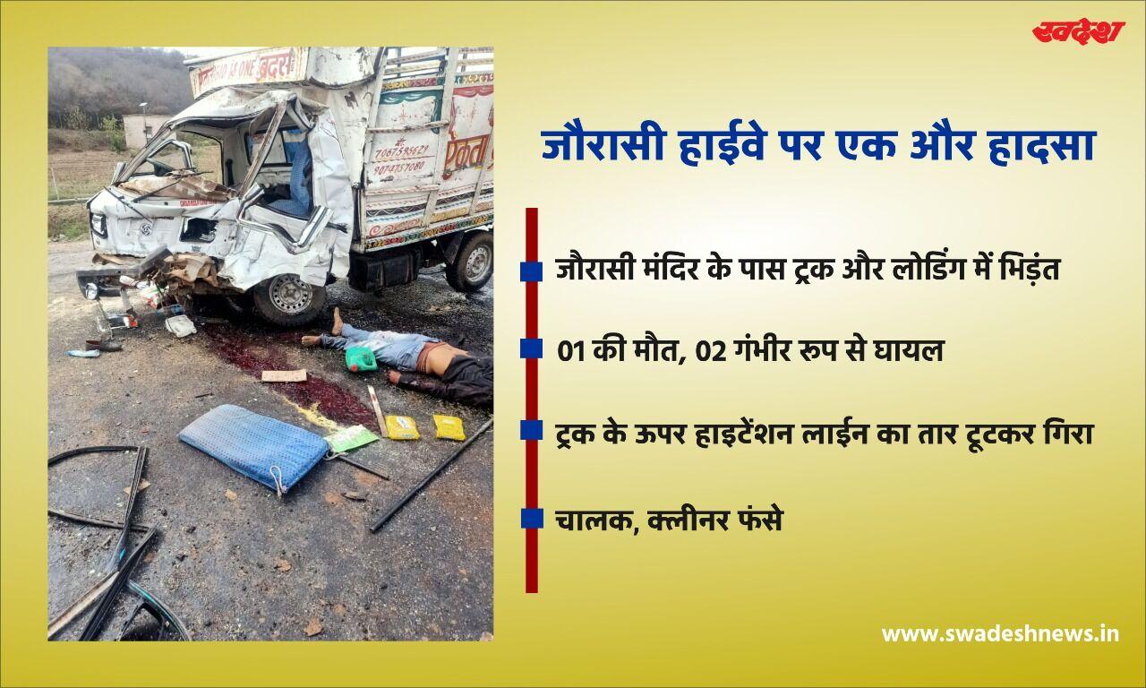 जौरासी घाटी पर एक ही दिन में दूसरा हादसा, ट्रक और लोडिंग में भिड़ंत, 1 की मौत