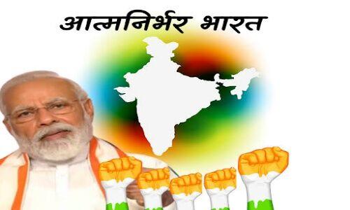 आत्मनिर्भर भारत की अवधारणा एवं गांधी की विचारधारा