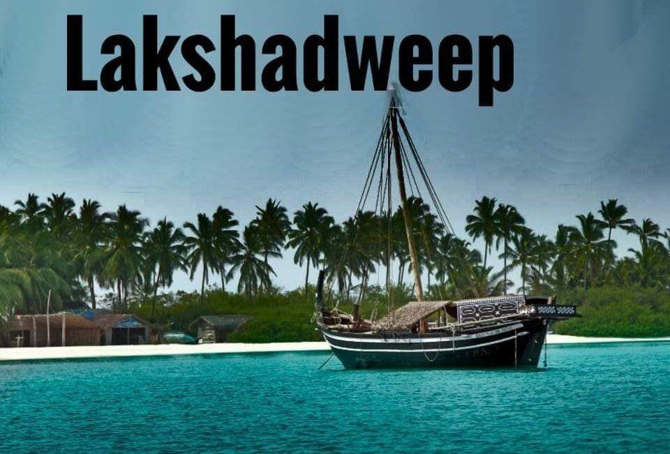 अब लक्षद्वीप के मुद्दे से देश को भटकाने की कोशिश