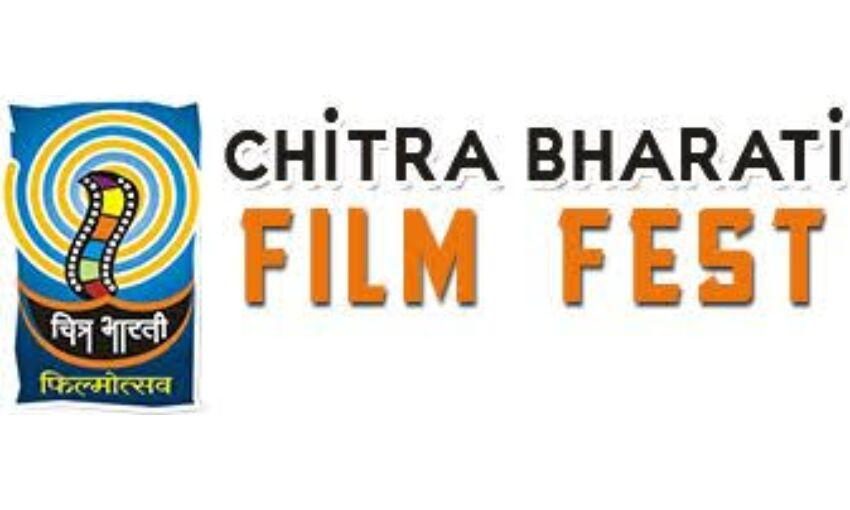 मध्यप्रदेश को नयी पहचान देगा चित्र भारती फिल्मोत्सव