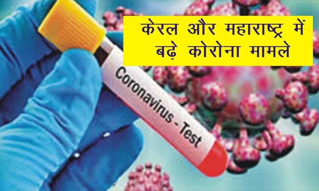 केरल और महाराष्ट्र ने बढ़ाई चिंता, 24 घंटे में  41 हजार 383 नए मरीज