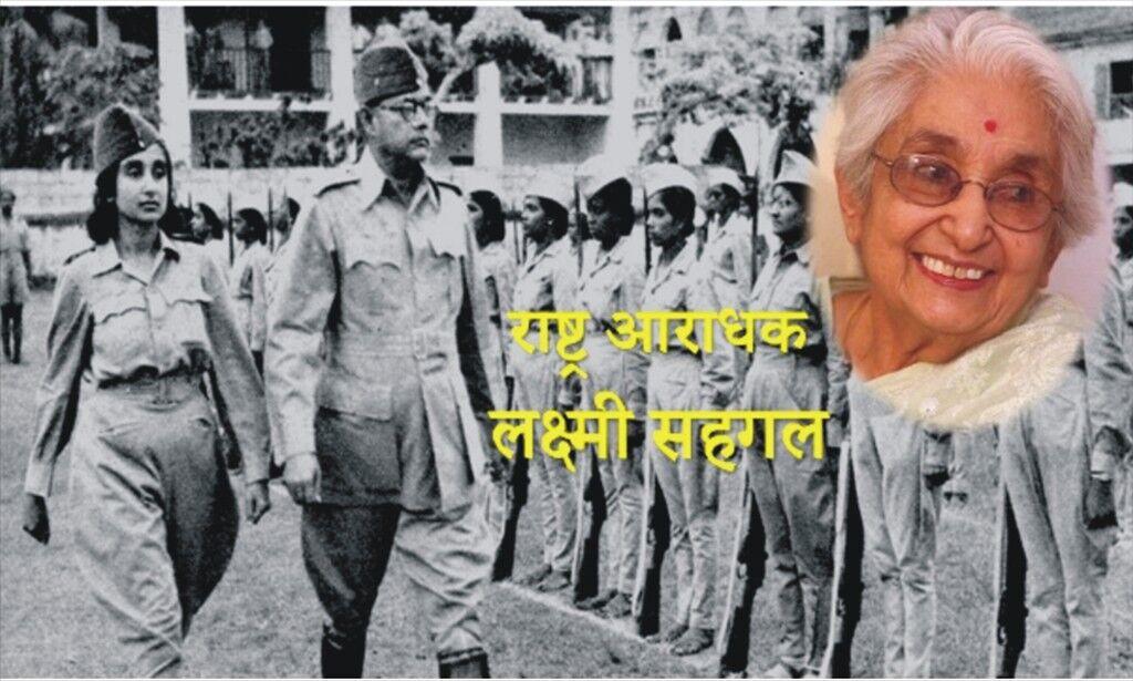 शौर्य एवं सेवा हेतु समर्पित: कर्नल डॉ. लक्ष्मी सहगल