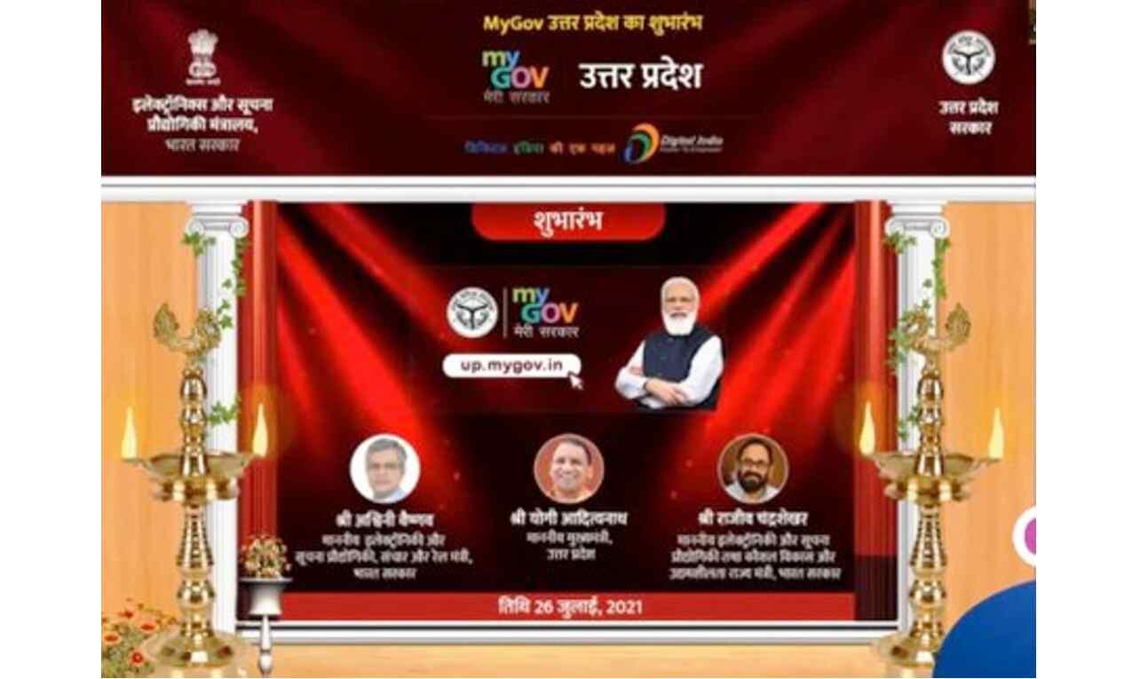 मुख्यमंत्री योगी आदित्यनाथ ने लांच किया MyGov UP, कहा - लोग जान सकेंगे सुझाव